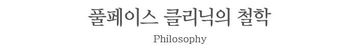 풀페이스 클리닉의 철학